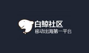 """木瓜移动CEO沈思荣获白鲸2016航海家奖之""""年度十大行业影响力领袖奖"""""""